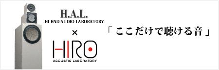 H.A.L. x HIRO