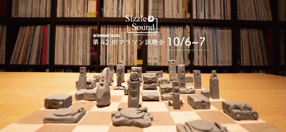 第42回 マラソン試聴会 -Sizzle Sound-
